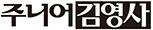 주니어김영사